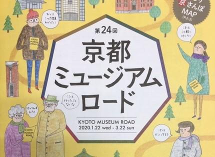 第24回 京都ミュージアムロード始まりました!