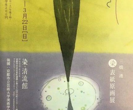 展覧会めぐり④ 染清流館「日日のまなざし」