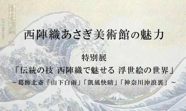 『伝統の技西陣織で魅せる 浮世絵の世界』開催のお知らせ
