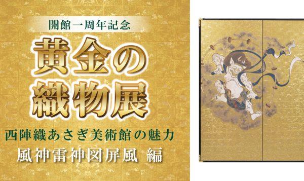 黄金の織物展の動画「西陣織 風神雷神図」が完成いたしました!