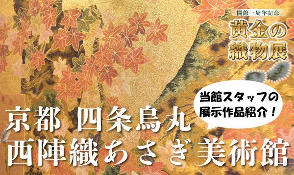 黄金の織物展動画 酒井抱一・桜図楓図屏風
