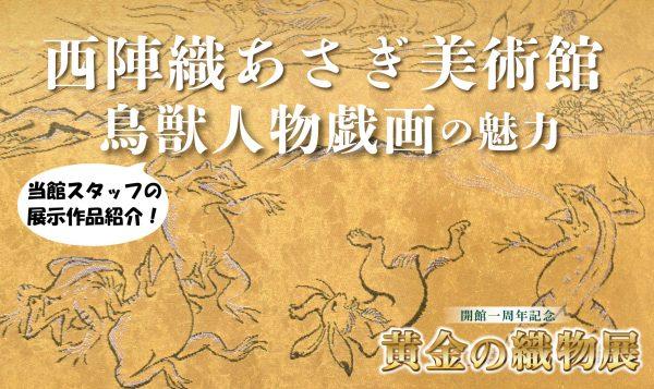 黄金の織物展動画 鳥獣人物戯画図