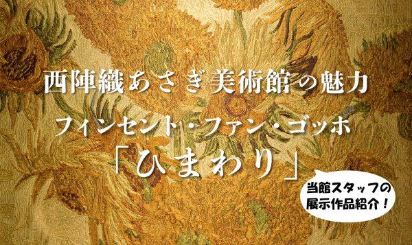 【ギャラリートーク】ファン・ゴッホ「ひまわり」