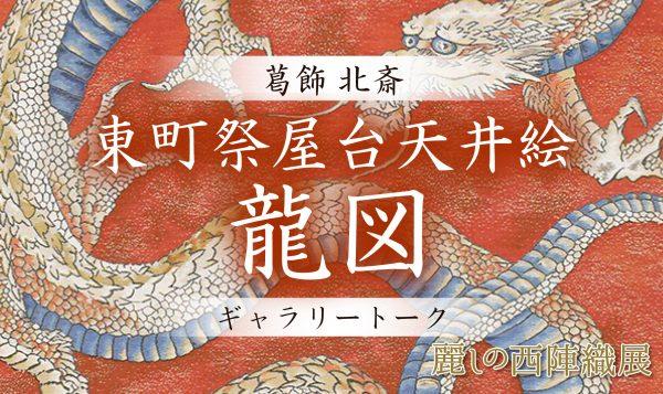 【ギャラリートーク】葛飾北斎「龍図」