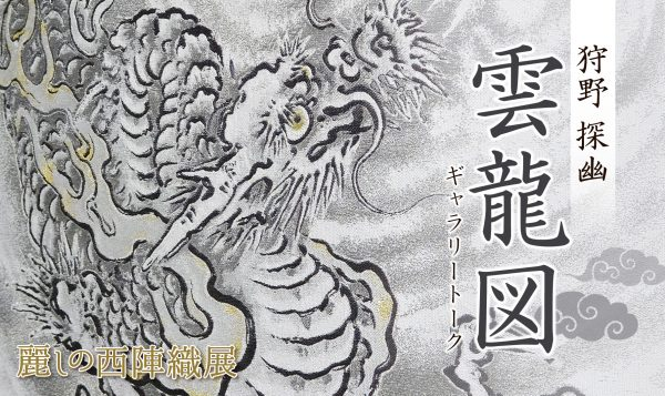 【ギャラリートーク】狩野探幽「雲龍図」