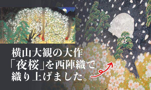 麗しの西陣織展~薫り~ 第一弾美術館スタッフ解説 『丸帯 大観夜桜』
