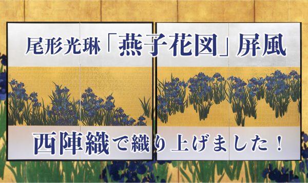 西陣極細織 二曲一双屏風『燕子花図』のギャラリートークです。