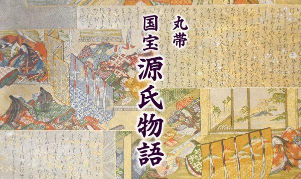 【ギャラリートーク】丸帯 国宝源氏物語