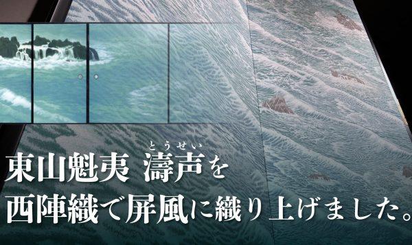 【ギャラリートーク】屏風 群青波涛文様