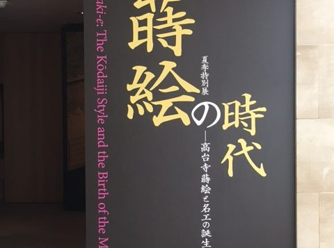 MIHO MUSEUMに行きました。